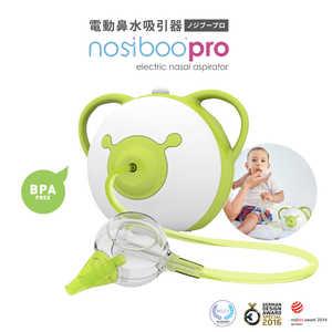 ジェイシーティ 電動鼻水吸引器 Nosiboo Pro グリーン NO-07-03 グリーン NO_07_03