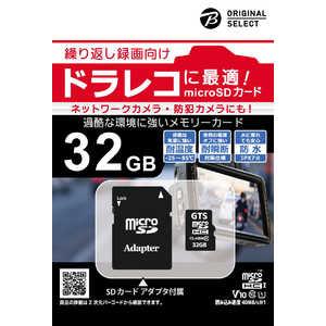 GTS ORIGINAL SELECT microSDHCカード ドライブレコーダー向け[32GB/Class10] CL10U1 BCGTMS032D