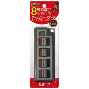 レンジライフ Switch用 ゲームカードケース8枚 RL-SWGC8BK SWカードケース8マイBK
