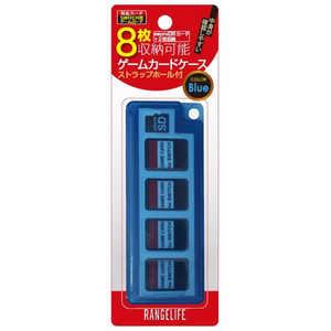 レンジライフ Switch用 ゲームカードケース8枚 ブルー RL-SWGC8BL SWカードケース8マイBL