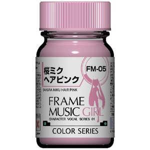 ガイアノーツ フレームミュージック・ガール 初音ミク カラーシリーズ FM05 ミクヘアピンク