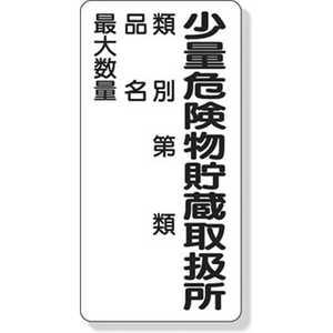 ユニット 危険物標識 少量危険物貯蔵取扱所類別… 600×300 ドットコム専用 31908