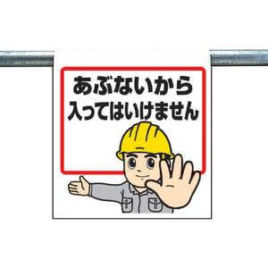 ユニット ワンタッチ取付標識 あぶないから入って… ターポリン 600×450 ドットコム専用 34051A
