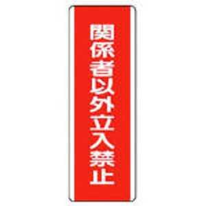 ユニット 短冊型標識 関係者以外立入禁・エコユニボード・360×120 ドットコム専用 81013
