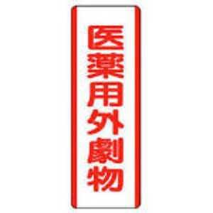 ユニット 短冊型標識 医薬用外劇物・エコユニボード・360×120 ドットコム専用 81029