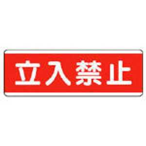 ユニット 短冊型標識横型 立入禁止・エコユニボード・120×360 ドットコム専用 81150