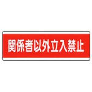 ユニット 短冊型標識横型 関係者以外立入禁止・120×360 ドットコム専用 81157