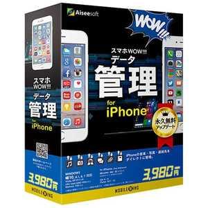 スマホWOW!!! データ管理 for iPhone