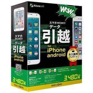 スマホWOW!!! データ引越 for iPhone/Android