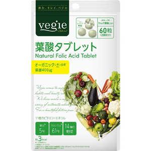 キヨラ ベジエ 葉酸タブレット ベジエ 60粒 ベジエヨウサンタブレット