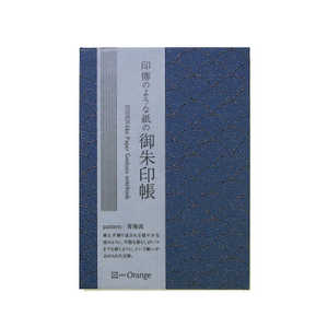 印傳のような紙の御朱印帳(青海波/紺) オフィスサニー 97045