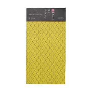 オフィスサニー 印傳のような紙のブックカバー 文庫判サイズ(青海波/にぶ黄) オフィスサニー 98134