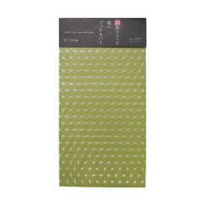 印傳のような紙のブックカバー 文庫判サイズ(麻の葉/抹茶) オフィスサニー 99377