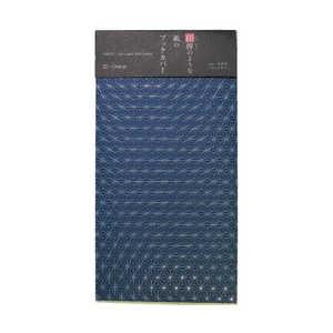 印傳のような紙のブックカバー 文庫判サイズ(麻の葉/紺) オフィスサニー 99384