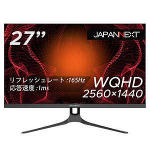 JAPANNEXT 27型WQHD、165Hz対応ゲーミングモニター JAPANNEXT JNT27165WQHDR