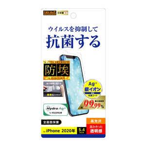 レイアウト iPhone 12 mini 5.4インチ対応 フィルム 指紋防止 抗ウイルス 光沢 RTP26FAGP