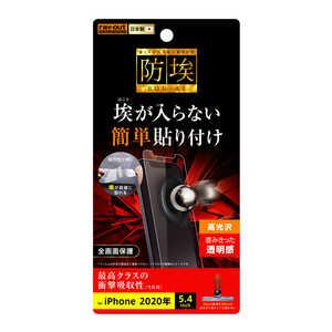レイアウト iPhone 12 mini 5.4インチ対応 フィルム 衝撃吸収 光沢 RTP26FDA