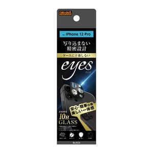 レイアウト iPhone 12 Pro ガラス カメラ 10H eyes ブラック RTP29FGCAB
