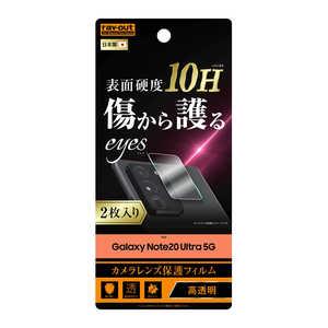 レイアウト Galaxy Note20 Ultra 5G フィルム 10H カメラレンズ 光沢 RTGN20UFTCA12