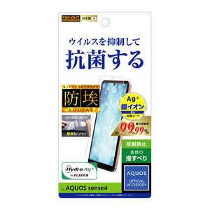 レイアウト AQUOS sense4 フィルム 指紋防止 抗ウイルス 反射防止 RTAQSE4FAGPH