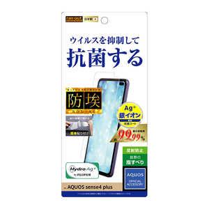レイアウト AQUOS sense4 plus フィルム 指紋防止 抗ウイルス 反射防止 RTAQSE4PFAGPH