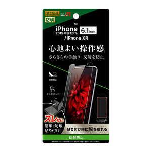 レイアウト iPhone 11 6.1インチ フィルム 指紋 反射防止 RTP21FB1
