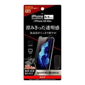 レイアウト iPhone 11 Pro Max 6.5インチ フィルム 指紋防止 光沢 RTP22FA1