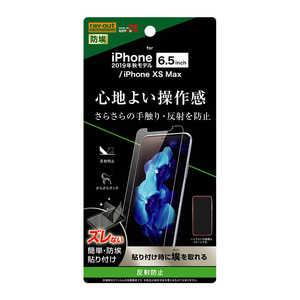 レイアウト iPhone 11 Pro Max 6.5インチ フィルム 指紋 反射防止 RTP22FB1