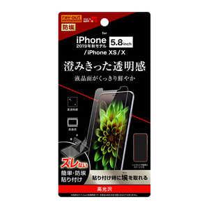 レイアウト iPhone 11 Pro 5.8インチ フィルム 指紋防止 光沢 RTP23FA1