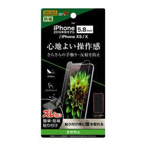 レイアウト iPhone 11 Pro 5.8インチ フィルム 指紋 反射防止 RTP23FB1