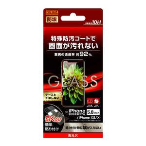 レイアウト iPhone 11 Pro 5.8インチ ガラスフィルム 10H 光沢 ソーダガラス RTP23FBSCG