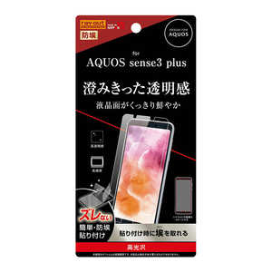 レイアウト AQUOS sense3 plus フィルム 指紋防止 光沢 RTAQSE3PFA1