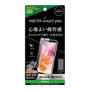 レイアウト AQUOS sense3 plus フィルム 指紋防止 反射防止 RTAQSE3PFB1