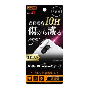 レイアウト AQUOS sense3 plus 10H カメラレンズ 2枚入り 光沢 RTAQSE3PFTCA12