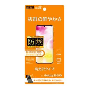 レイアウト Galaxy S20 5G フィルム 指紋防止 光沢 RTGS205FA1