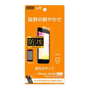 レイアウト iPhone SE(第2世代)4.7インチ/8/7/6s/6 フィルム 光沢 RTP25FA1