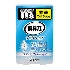 消臭力 プラグタイプ つけかえ タバコ用 さわやかなマリンソープの香り 20mL