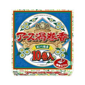 アース製薬 アース渦巻香 10巻函入 〔蚊取り線香〕 アースウズマキコウ10マキ