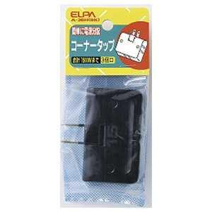 ELPA コーナータップ 3個口 ブラック 黒 A36HBK