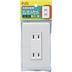 ELPA 電源配線用「エレガントセット」(2口) 2P B1951H