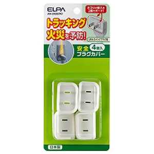 ELPA 安全プラグカバー (L形・ムービープラグ両用タイプ・4個入り) 白 AN202BW