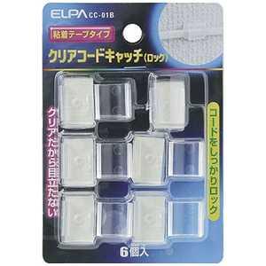 ELPA クリアーコードキャッチ ロック CC01B