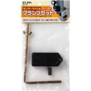 ELPA センサーライト用クランプセット ESLCS