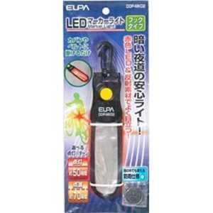 ELPA LEDマーカーライト(フックタイプ) DOPMK02