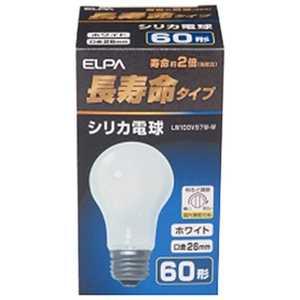 ELPA 長寿命シリカ電球(60形・口金E26) LW100V57W