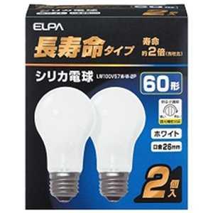 ELPA 長寿命シリカ (60W・2個入・電球色・口金E26) WH LW100V57WW2P