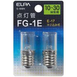ELPA 点灯管 FG-1EG-50BN G50BN