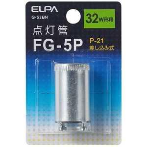 ELPA 点灯管 FG-5PG-53BN G53BN