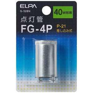 ELPA 点灯管 FG-4PG-52BN G52BN