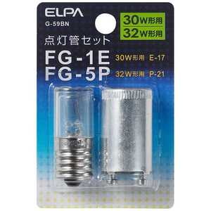 ELPA 点灯管 FG-1E・5PG-59BN G59BN